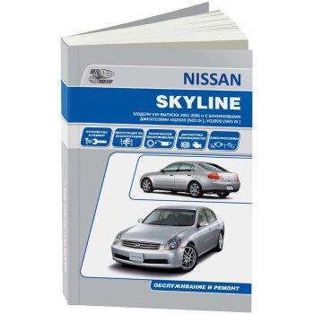 яNissan  Skyline, с 2001-2006г.  Прав.руль, модели V35 . Устройство, тех. обслуживание и ремонт