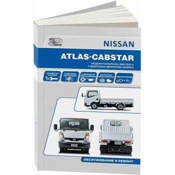 """Nissan  Cabstar. Модели F24 с 2006 г. Устройство, техническое обслуживание, ремонт."""""""""""