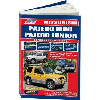 Mitsubishi  PAJERO  Mini/Pajero Junior, с 94/95/98г. Серия Автолюбитель. Устр., т/о и  ремонт