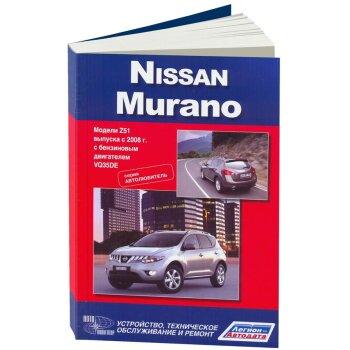 яNissan  Murano. с 2008 Серия Автолюбитель. Устройство, техническое обслуживание и ремонт.