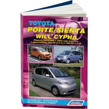 Toyota  Porte/Sienta/Will Cypha 2WD &4WD с 2002-2004г.(бенз) Автолюбитель. Устройство, тех. обслуж. и ремонт.