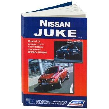 """Nissan Juke с 2011г., серия """"Автолюбитель"""". Устройство, техническое обслуживание, ремонт"""
