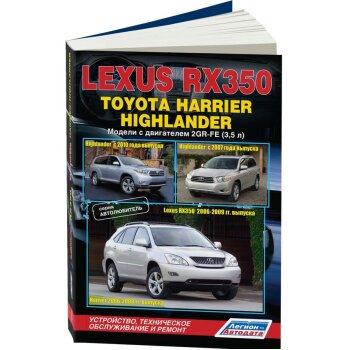 """Lexus RX350 2006-09 г.г.,Toyota Highlander  2007/10,Toyota Harrier 2006-08 """"Автолюбитель"""". Устр-во.."""