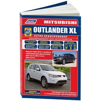 Mitsubishi Outlander XL 2006-12 гг. Вкл рестайлинг 2009г. Серия Профессионал +Каталог расх запчаст
