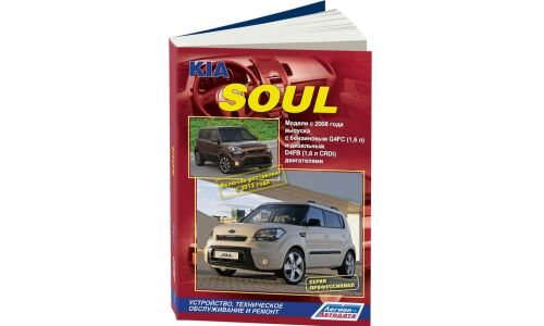Руководство по эксплуатации, техническому обслуживанию и ремонту KIA SOUL (2008-2012 гг.)