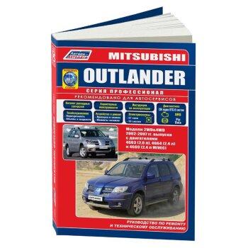 яMitsubishi Outlander (2002-07) Устройство, техническое обслуживание и ремонт