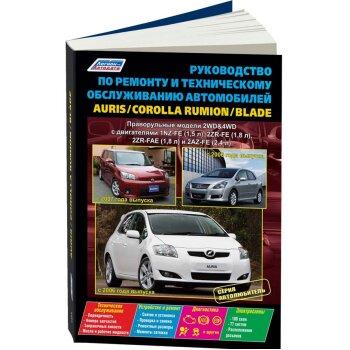 Toyota Auris / Corolla Rumion / Blade с 2006 г. праворульные модели 2WD & 4WD серия Автолюбитель