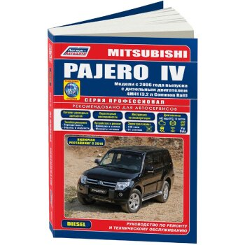 "Mitsubishi Pajero IV (диз.) с 2006 г.серия """"Профессионал"""" Устройство, техническое обслуживание и рем"