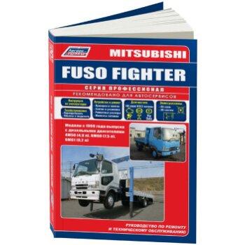 Mitsubishi Fuso Fighter (с 1999г.) Устройство, техническое обслуживание и ремонт