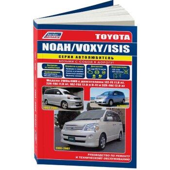 Toyota Noah / Voxy / Isis серия Автолюбитель. с 2001 г.Устройство, техническое обслуживание и ремонт