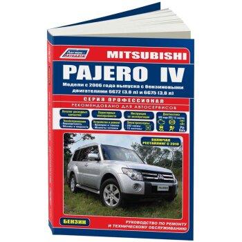 Mitsubishi Pajero IV (бенз.) с 2006 г.(+Каталог) серия Профессионал. Устройство, техническое обслуж