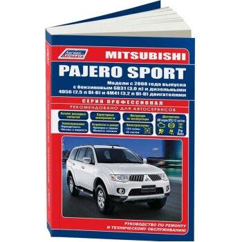 Mitsubishi Pajero Sport. Модели с 2008г. Бензин 6В31(3,0) и дизель 4D56(2,5 DI-D), 4M41(3,2 DI-D)