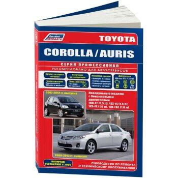 Toyota Corolla / Auris серия Профессионал 2006-12, включая рестайлинг с 2009г.(+Каталог расх запч)