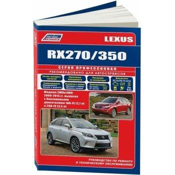 Lexus RX 270/350 c 2009г. Серия Профессионал(+Каталог расходных запчастей). Руководство по ремонту