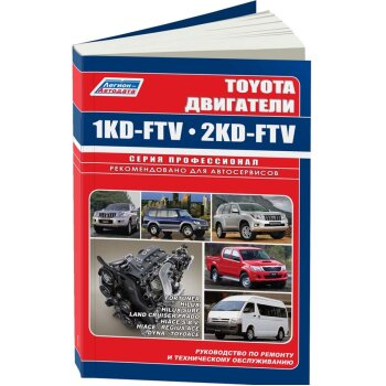 Двигатели TOYOTA 1KD-FTV (3,0 л), 2KD-FTV. Серия Профессионал. Руководство по ремонту и техническому