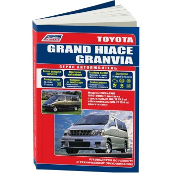 Toyota GRAND HIACE/GRANVIA. 2WD&4WD 1995-2005 гг.с диз1KZ-TE (3,0 л) и бенз 5VZ-FE (3,4 л). Автолюб