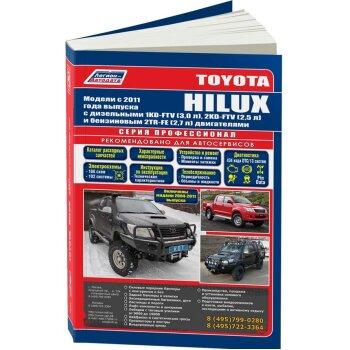 Toyota HILUX с 2011 г. с диз 1KD-FTV (3,0 л), 2KD-FTV (2,5 л) и бенз2TR-FE (2,7 л). Серия ПРОФЕССИОН