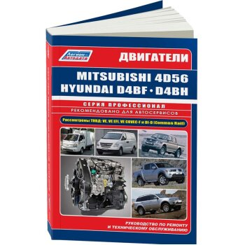 Mitsubishi диз. двиг. 4D56/4D56 EFI/4D56 DI-D(Common Rail)(2,5) и Hyundai & Kia D4BF/D4BH TCI/COVEC-