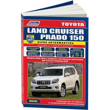 Toyota Land Cruiser Prado 150 c 2009 дизельным двигателем 1KD-FTV(3,0). Серия Автолюбитель.