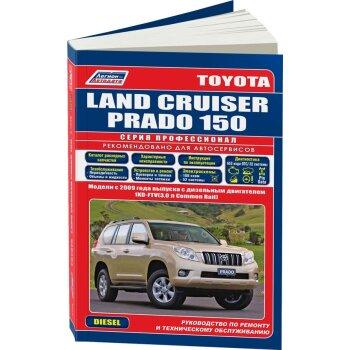 Toyota Land Cruiser Prado 150. Модели с 2009г. Дизель. 1KD-FTV(3,0 Common Rail). Серия ПРОФИ.