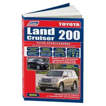 Toyota Land Cruiser 200 с 2007 г. с диз двиг 1VD-FTV(4,5 Common Rail) серия ПРОФЕССИОНАЛ