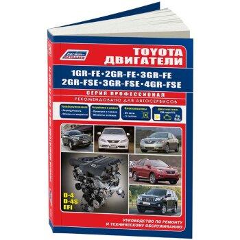 Toyota двигатели 1GR-FE(4,0), 2GR-FE(3,5), 3GR-FE(3,0), 2GR-FSE(3,5 D-4S), 3GR-FSE(3,0D-4), 4GR-FSE(2,5 D-4) серия ПРОФЕССИОНАЛ. Диагностика.Ремонт.ТО