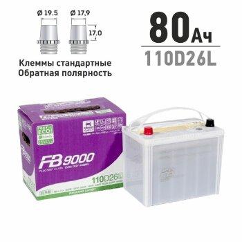 """Аккумуляторная батарея """"""""FB"""""""" 9000 80 А/ч, CCA 750 А, L"""