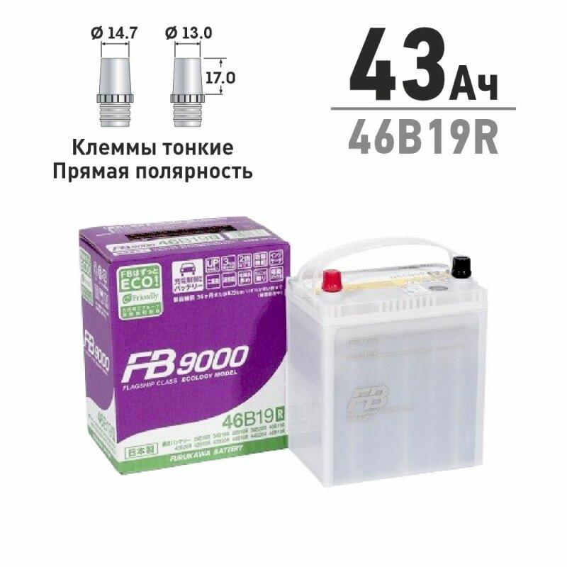 Аккумулятор FB 9000 46B19R 43Ач CCA 370A необслуживаемый.