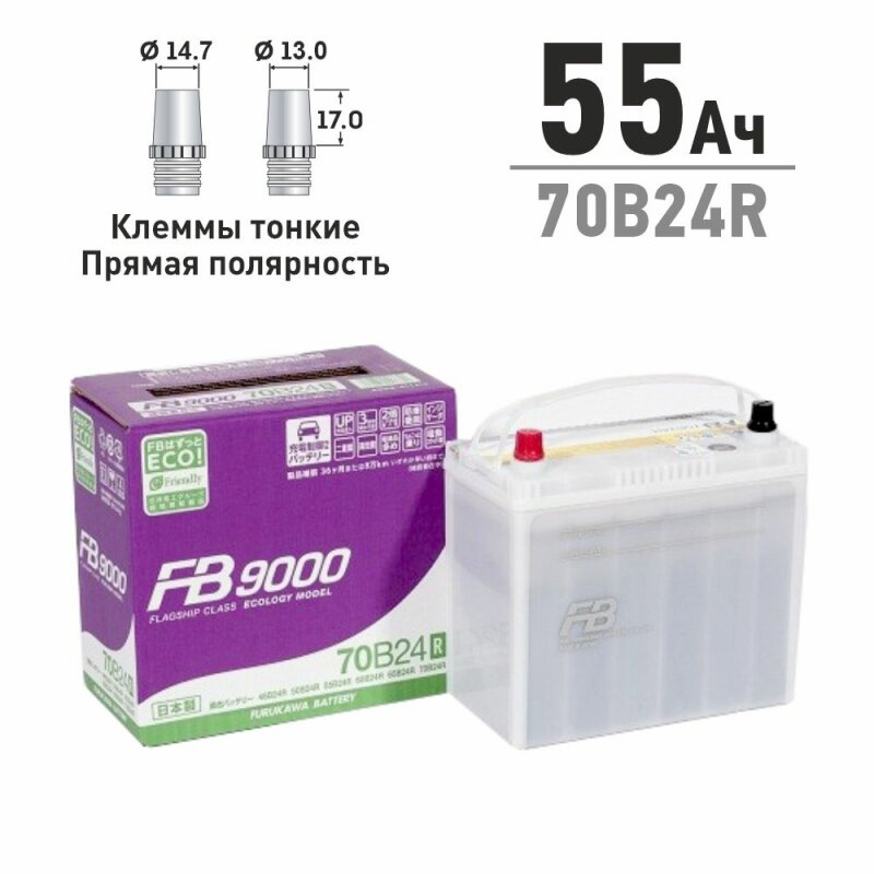 Аккумулятор FB 9000 70B24R 55Ач CCA 500А необслуживаемый.