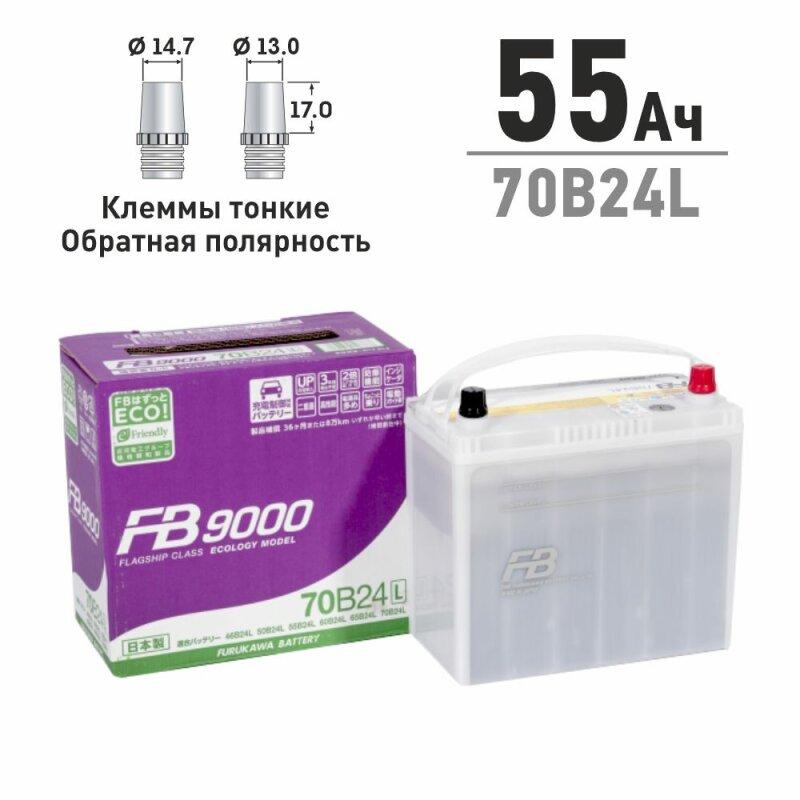 Аккумулятор FB 9000 70B24L 55Ач CCA 520А необслуживаемый.