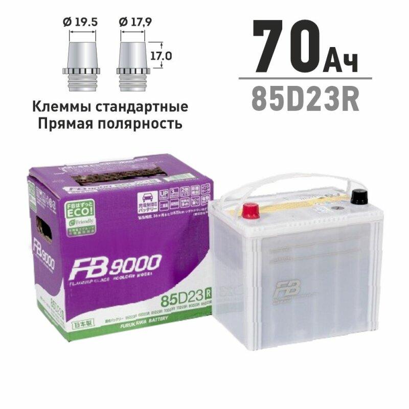 Аккумулятор FB 9000 85D23R 70Ач CCA 585А необслуживаемый.
