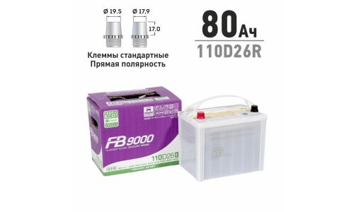 """Аккумуляторная батарея """"FB"""" 9000 80 А/ч, CCA 750 А, R"""