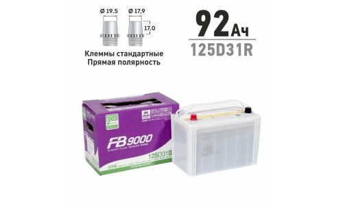 """Аккумуляторная батарея """"FB"""" 9000 92 А/ч, CCA 835 А, R"""