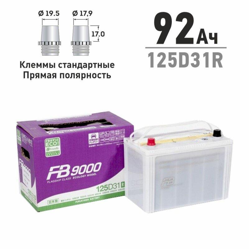 Аккумулятор FB 9000 125D31R 92Ач CCA 835А необслуживаемый.