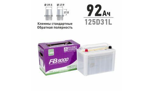 Аккумулятор FB 125D31L, 92Ач, CCA 835А, необслуживаемый