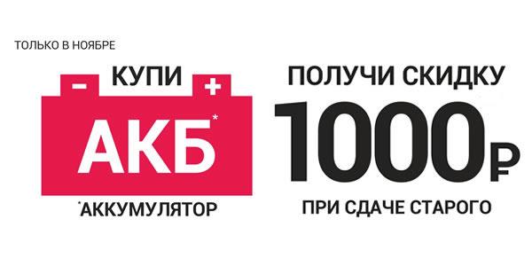 Купи комплект шин – получи 1500 рублей в подарок!