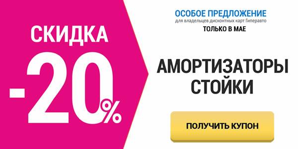 Скидка 20% при покупке любых амортизаторов в Гиперавто - только в мае!