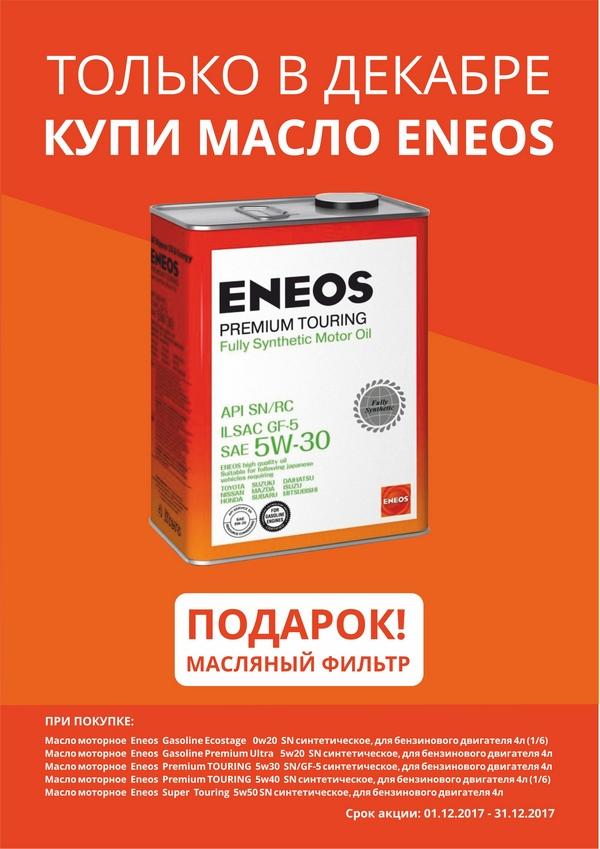 Купи масло Eneos  – получи масляный фильтр в подарок!