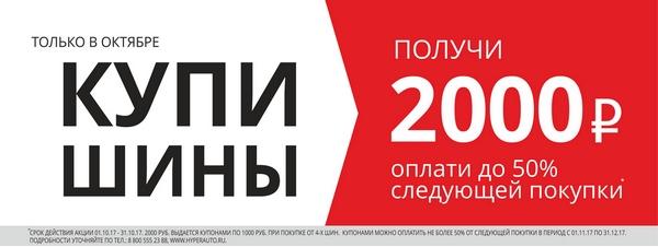 Купи шины в Гиперавто - получи 2000 рублей в подарок!