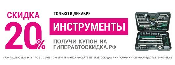 Ссылка 20% на инструменты в Гиперавто - только в декабре!